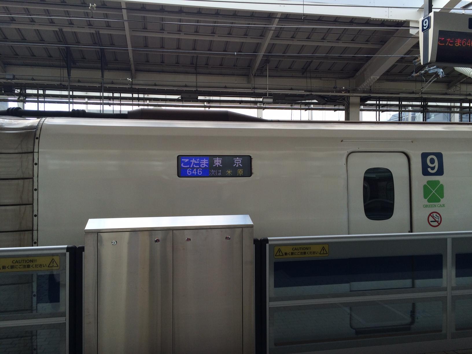 東京行こだま