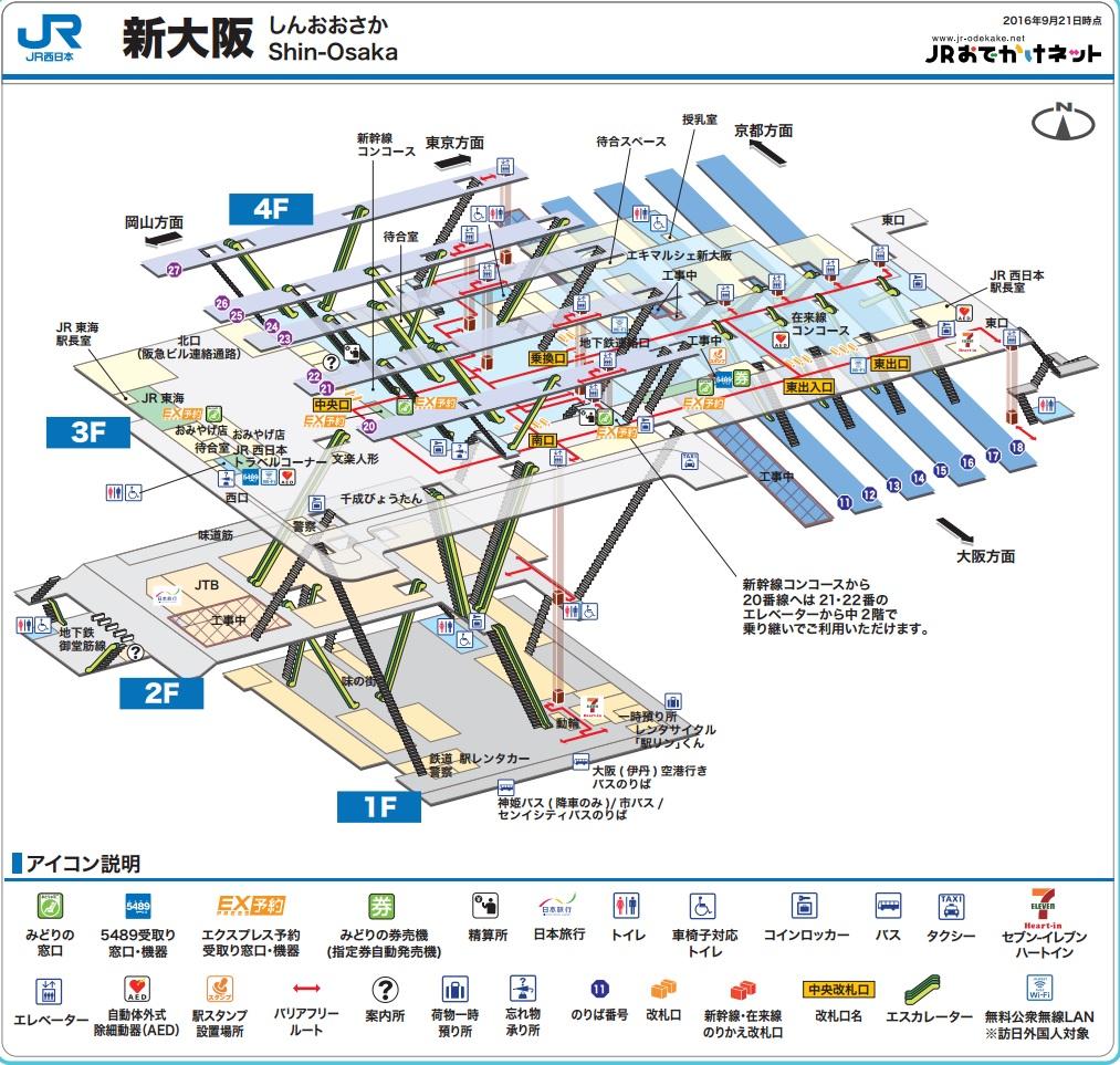 新大阪駅構内図
