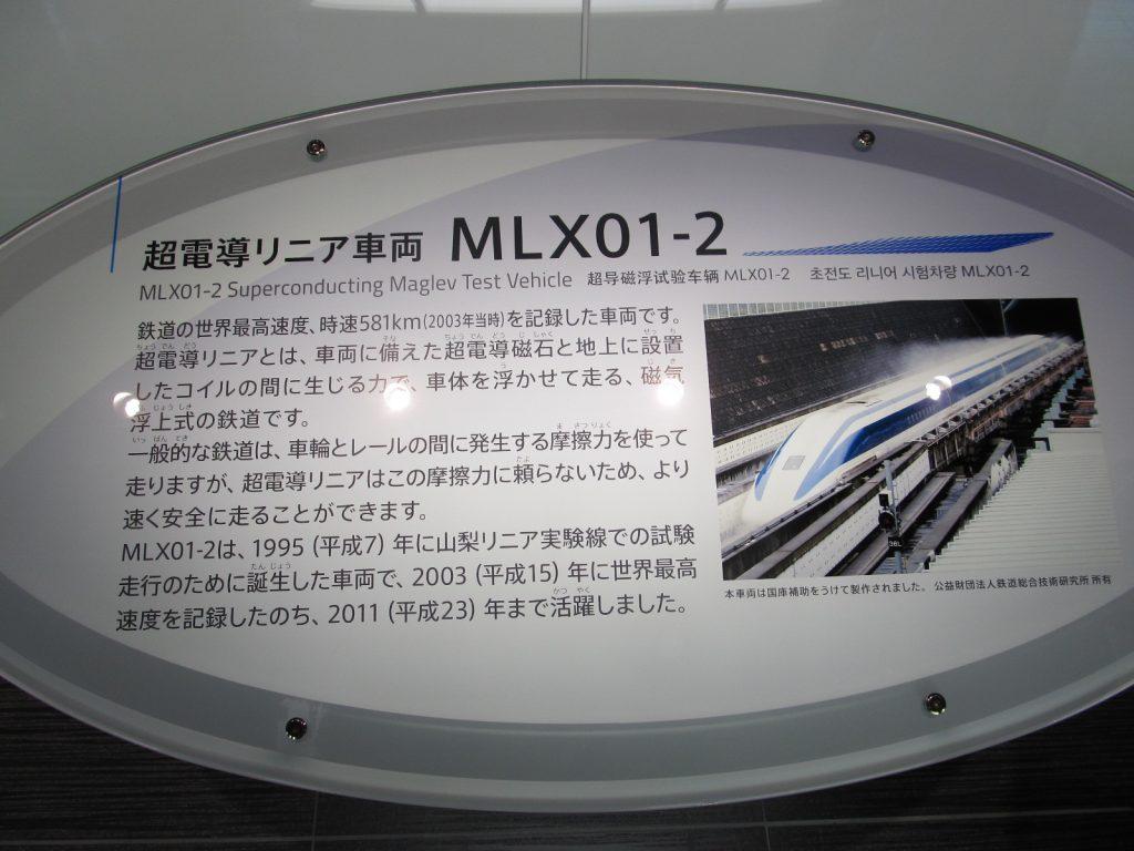 超電導リニア車両MLX01-2